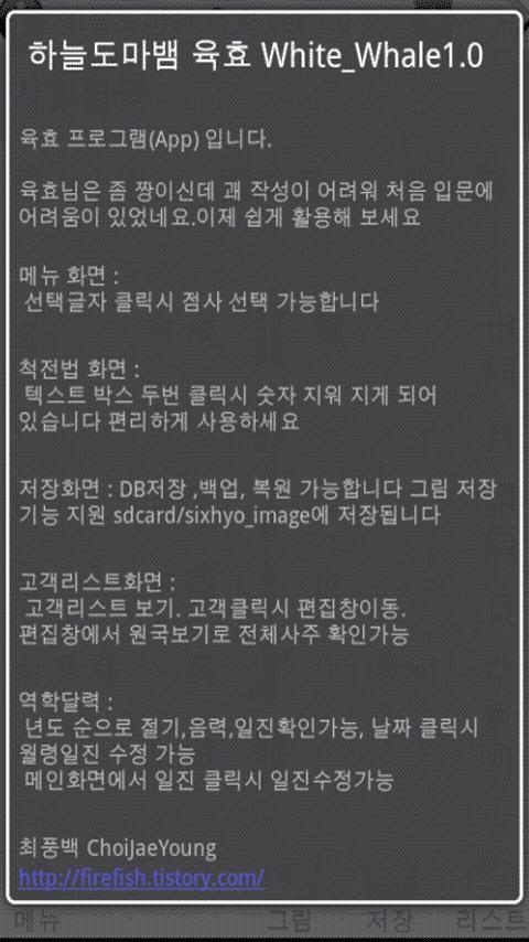 육효 하늘도마뱀- screenshot