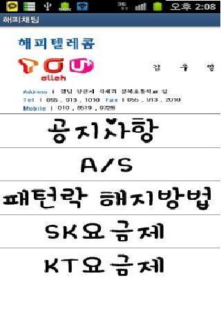 해피텔레콤 - screenshot