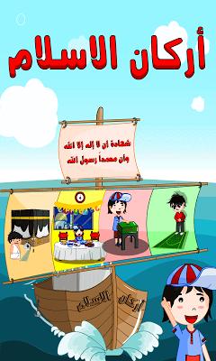 كتاب اركان الاسلام الالكتروني - screenshot