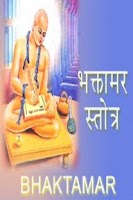 Screenshot of Jain BhaktamarStotra(Sanskrit)