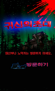 귀신의초대 - screenshot thumbnail