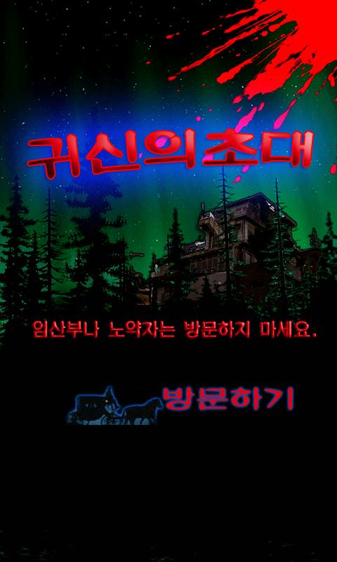 귀신의초대- screenshot