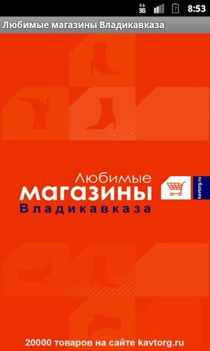 Любимые магазины Владикавказа