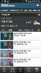 MBC News - screenshot thumbnail
