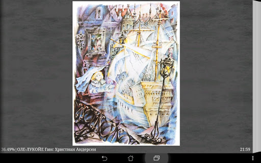 【免費書籍App】Оле-Лукойе Г. Х. Андерсен-APP點子
