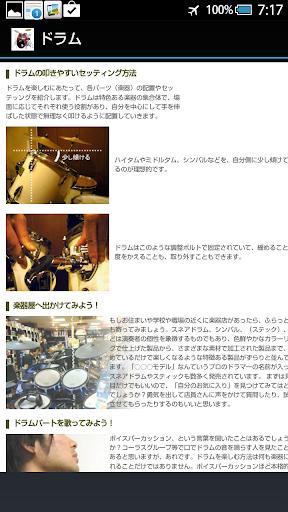 ドラム講座