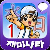 [무료]재미나라-만화한자 1권