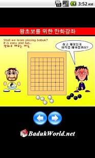 왕초보강좌- screenshot thumbnail