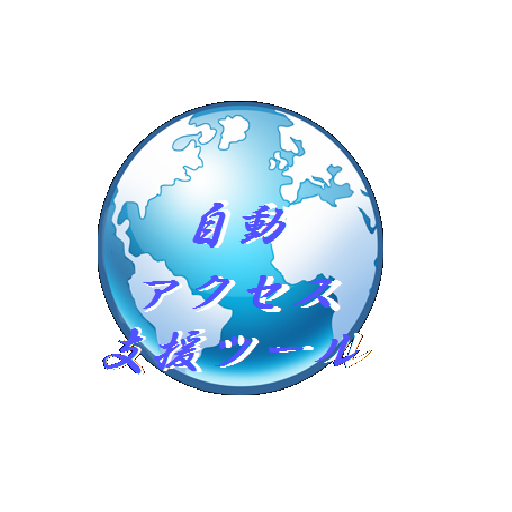 自動アクセス支援ツール 工具 App LOGO-APP試玩