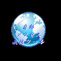 自動アクセス支援ツール icon