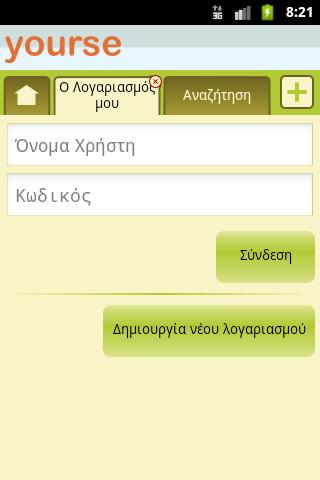 Yourse Αναζήτηση Εργασίας - screenshot