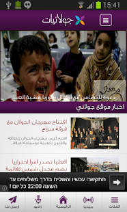 جولانيات - screenshot thumbnail