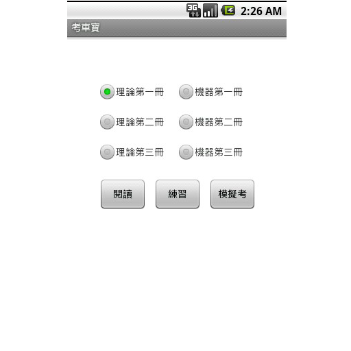 澳門考車寶 書籍 App LOGO-硬是要APP