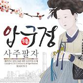 압구정 사주 - 전통 사주팔자 운세 앱(어플)