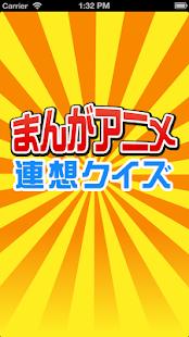 まんがアニメ連想クイズ~アニメ 漫画 映画に関するクイズ~