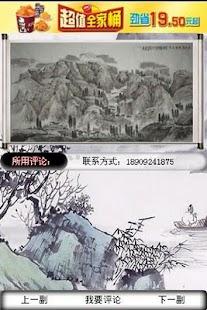 Download 中國山水畫 APK