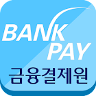 은행공동 계좌이체 PG서비스 icon