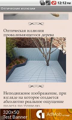 Оптические иллюзии - screenshot