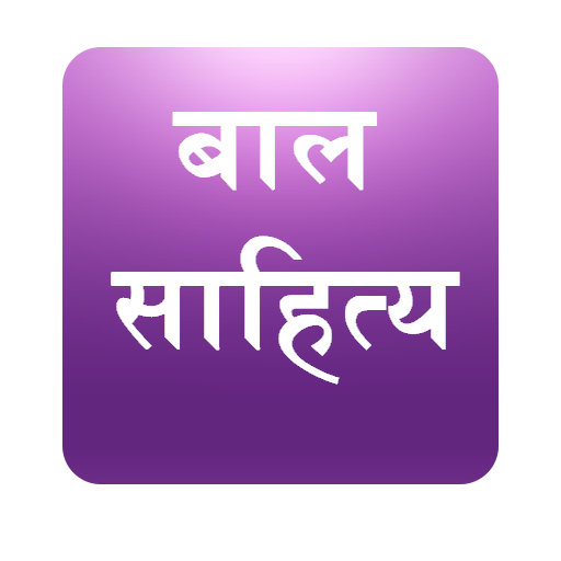 बाल साहित्य (Marathi) 書籍 App LOGO-APP開箱王