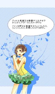 無料社交Appの発掘アイドル甲子園|記事Game