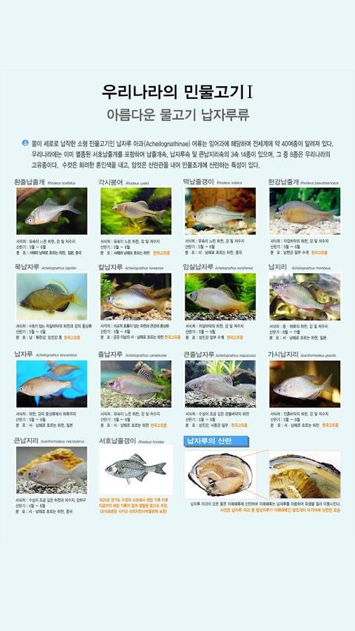 한국담수어종도감 - screenshot