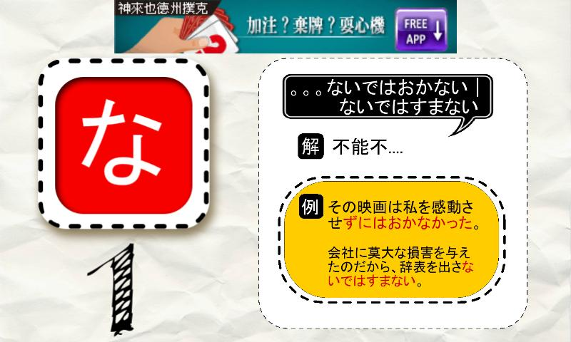 日語N1一級能力試(句型文法篇)- screenshot