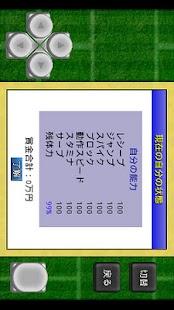 がちんこビーチバレー2- screenshot thumbnail