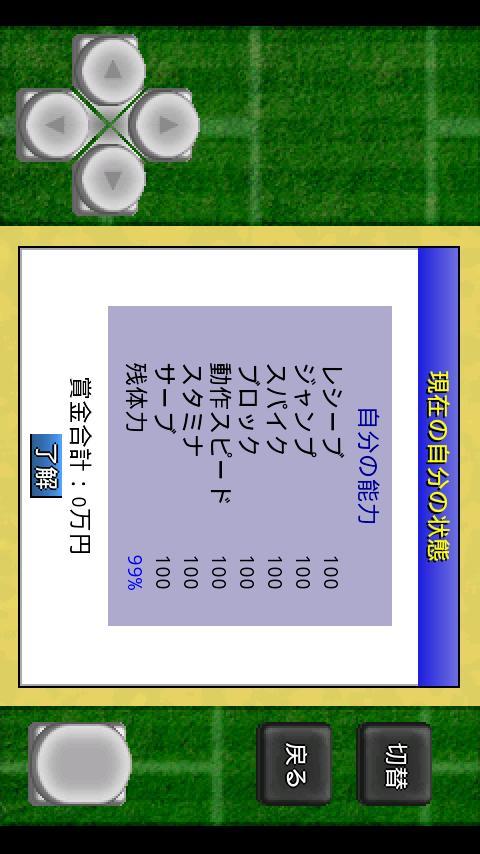 がちんこビーチバレー2- screenshot