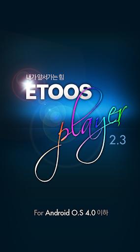 ETOOS Player 2.3 이투스 플레이어 2.3