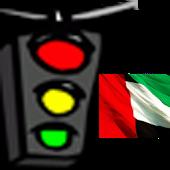 مرور الإمارات UAE traffic