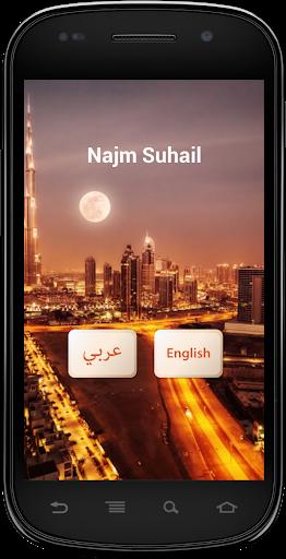 Najm Suhail