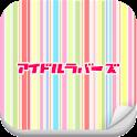 人気アイドルの最新ライブ情報 icon