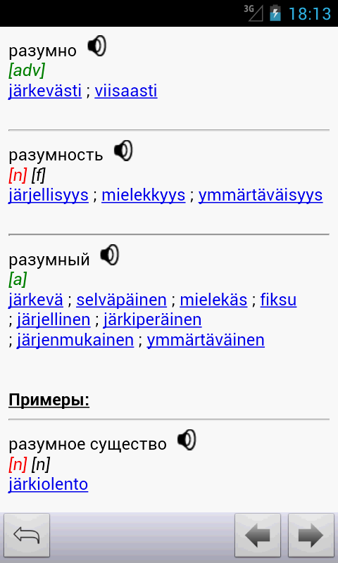 Russian<->Finnish Dictionary- screenshot