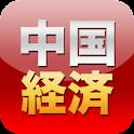 중국 경제 뉴스 logo