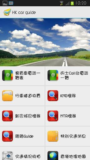 香港交通及乘車指南
