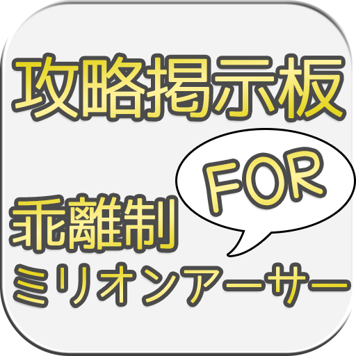 攻略掲示板for乖離制ミリオンアーサー 娛樂 App LOGO-APP試玩