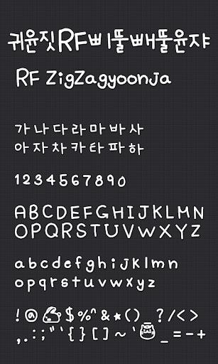 삐뚤빼뚤윤자 dodol launcher font