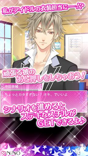 Splush★LOVE~彼はアイドル~ screenshot