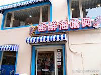 阿嬌海鮮館