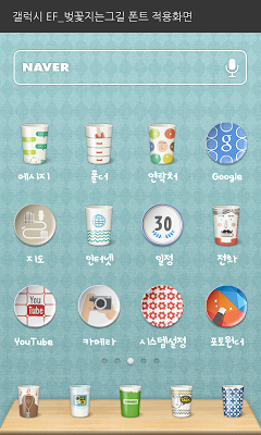 EF 벚꽃지는그길 도돌런처 전용 폰트 - screenshot