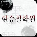 현승철학원,철학,작명,사주,궁합,개명
