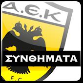 AEK KERKIDA