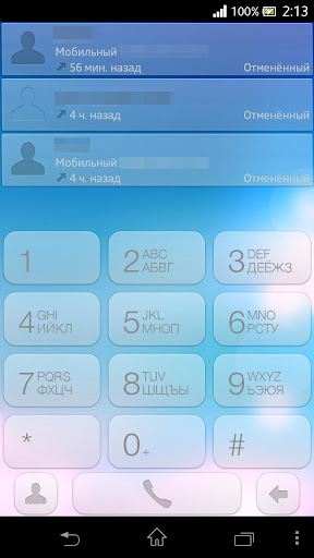exDialer Clarity theme