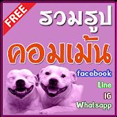 รวมรูปคอมเม้นเฟส Line whatsapp