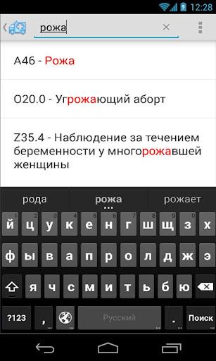 【免費醫療App】Справочник лекарств (Free)-APP點子