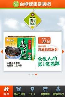 玩生活App|台糖健康易購網免費|APP試玩