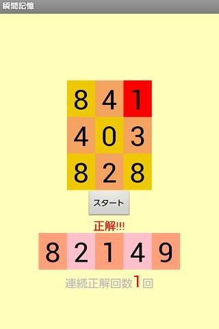 【免費休閒App】Memory Game-APP點子