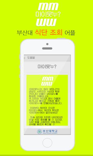 마이뭇누 - 부산대학교 학식 기숙사 식단 식단표