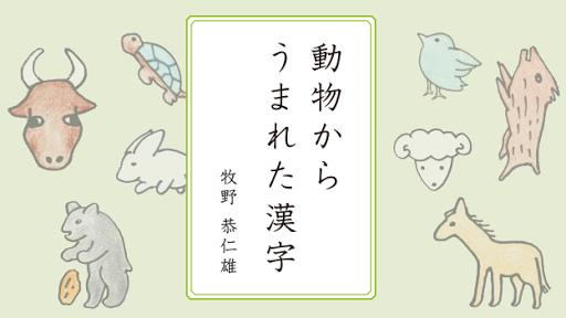 無料教育Appのみんなで読み解く漢字のなりたち1 動物からうまれた漢字|記事Game