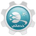 خدماتي 2 icon